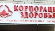Помощь зависимым в центре медико-психологической поддержки «Корпорация здоровья»