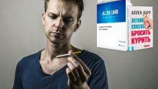 Эффективность метода Аллена Карра в преодолении никотиновой зависимости
