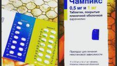 Чампикс – форма выпуска и состав лекарственного препарата