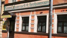 Клиника профессора Преображенского – уникальный шанс начать независимую жизнь