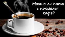 Помогает ли кофе с похмелья