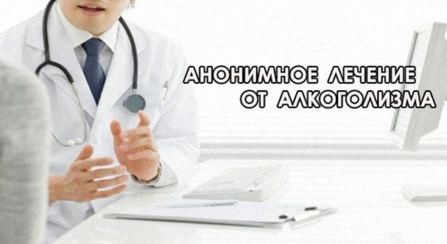 Анонимность при лечении алкоголизма Программа Осознание