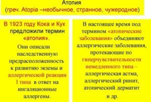 Атопия