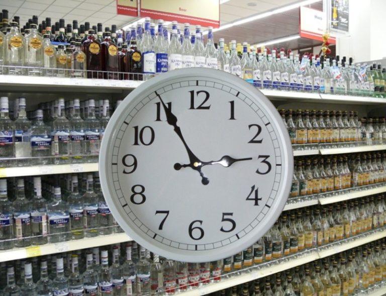 Часы и алкоголь