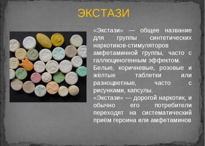 Экстези - стимулятор амфетаминной группы
