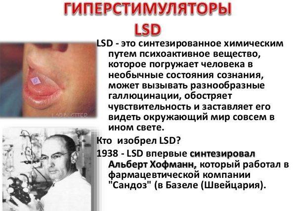 Гиперстимуляторы ЛСД
