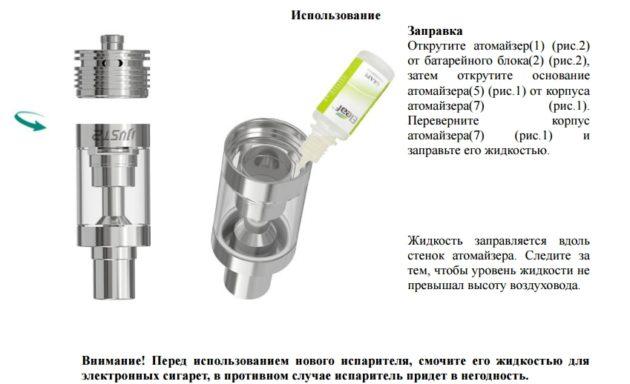 Инструкция по заправке ля Ijust 2