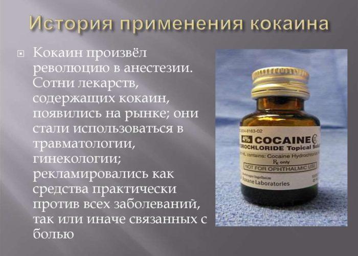 История применения кокаина