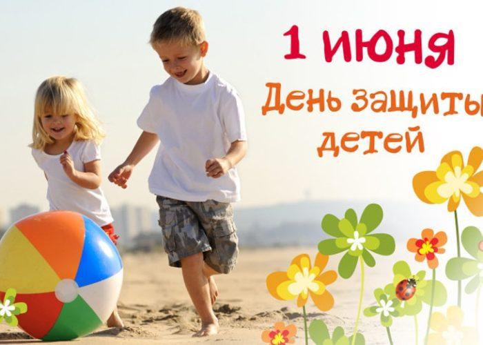 Международный День защиты детства