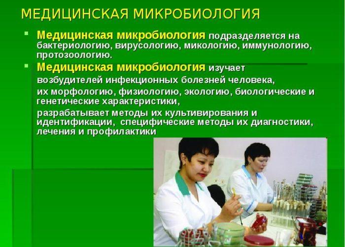 Микология в медицине