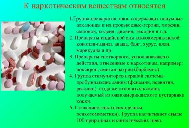 Накротические вещества