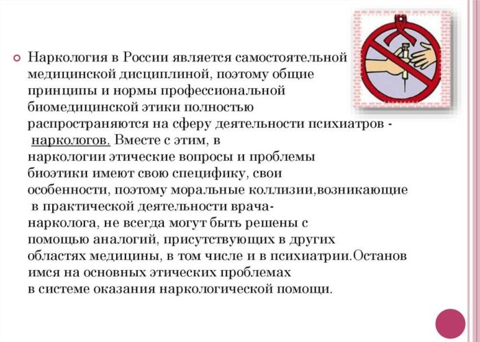 Наркология в России