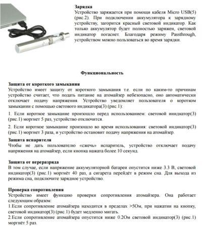 Официальная инструкция на русском языке для Ijust 2