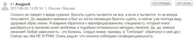 Отзвыв о клиннике Гиппократ в Москве - med-otzyv.ru