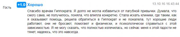 Отзвыв о клиннике Гиппократ в Москве - prodoctorov.ru