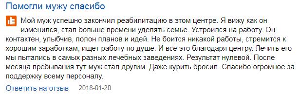 Отзвыв о клиннике Гиппократ в Москве - spr.ru