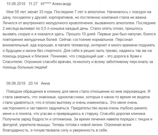 Отзвыв о клиннике Гиппократ в Москве - vozrozhdenie-clinic.ru