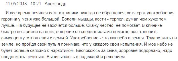 Отзвыв о нарко клиннике Гиппократ в Москве - vozrozhdenie-clinic.ru