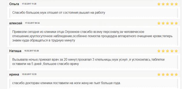 Отзыв о клинике «Наркостоп» в Москве - narcolog.moscow