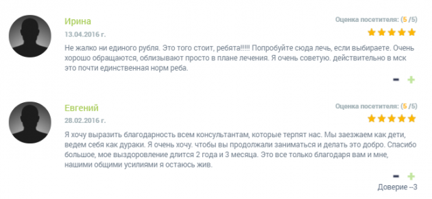 Отзыв о клинике «Наркостоп» в Москве - narko-kliniki.ru