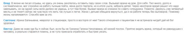 Отзыв о клинике «Наркостоп» в Москве - www.mnenie.su