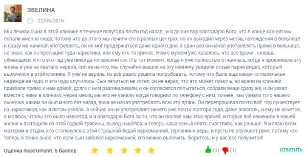 Отзыв пациента о Реабилитационный центр Москва без наркотиков в Москве - clinic-top.ru