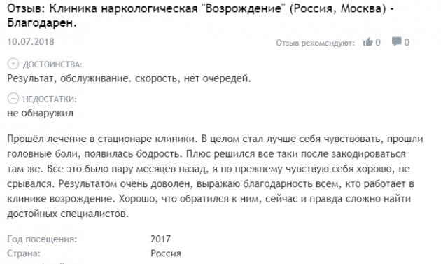 Отзыв пациента о центр Возрождение Москва - otzovik.comm