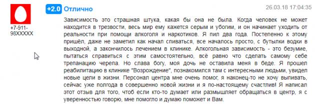 Отзыв пациента о центр Возрождение Москва - prodoctorov.ru
