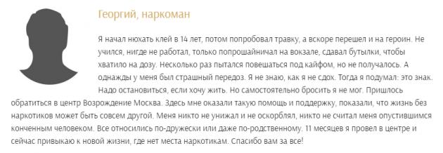 Отзыв пациента о центр Возрождение Москва - revival-moscow.ru