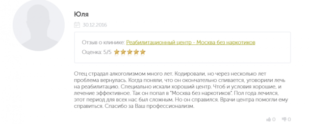 Отзыввы о Реабилитационный центр Москва без наркотиков в Москве - narko-kliniki.ru