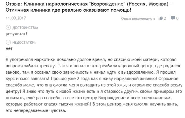 Отзыввы о центр Возрождение Москва - otzovik.comm
