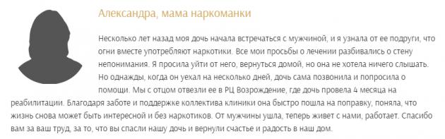 Отзыввы о центр Возрождение Москва - revival-moscow.ru