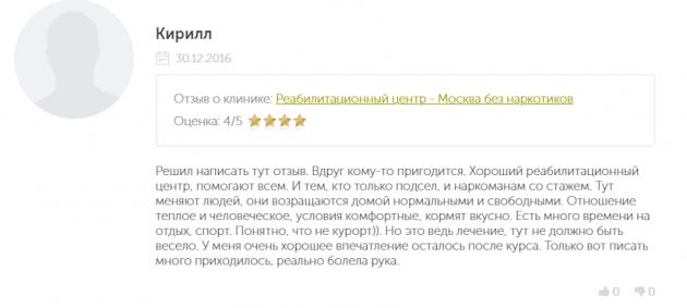 Отзывы о Реабилитационный центр Москва без наркотиков в Москве - narko-kliniki.ru