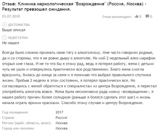 Отзывы о центр Возрождение Москва - otzovik.comm