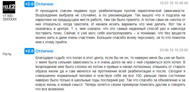 Отзывы о центр Возрождение Москва - prodoctorov.ru