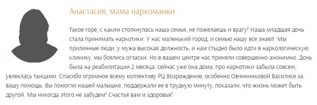 Отзывы о центр Возрождение Москва - revival-moscow.ru