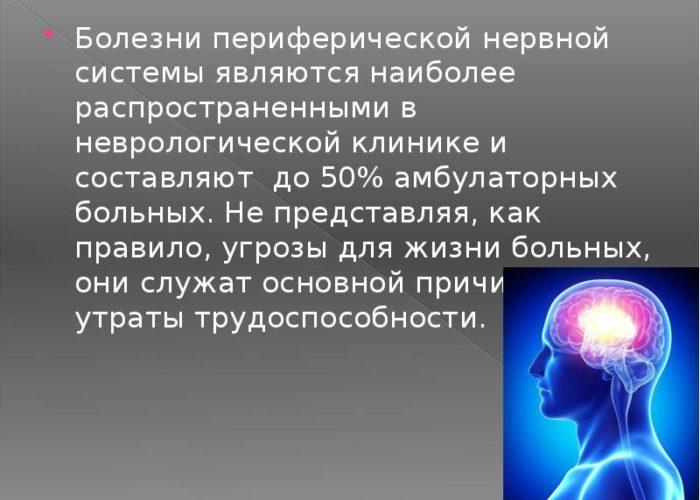Патология периферических нервов