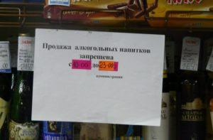 Продажа алкогольных напитков запрещена