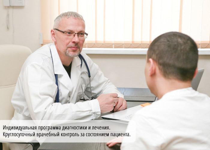 Программа лечения у Нарколога