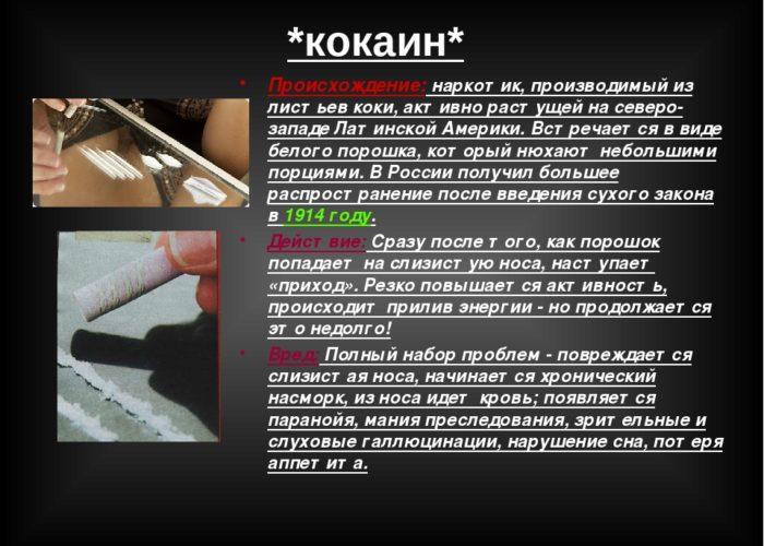Происхождение, действие и вред кокаина