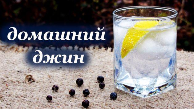 Рецепт джина