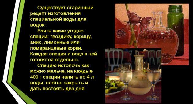 Рецепт водки