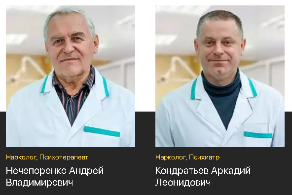 Специалисты наркологического реабилитационного центра имени Академика Павлова