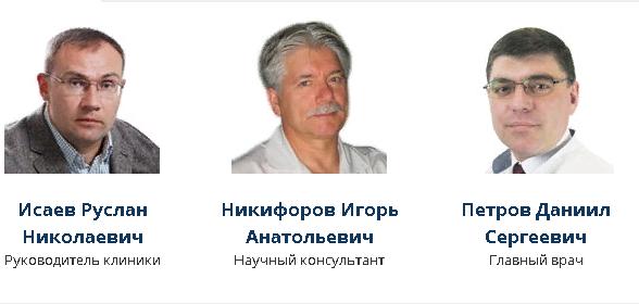 Специалисты клиники доктора Исаева