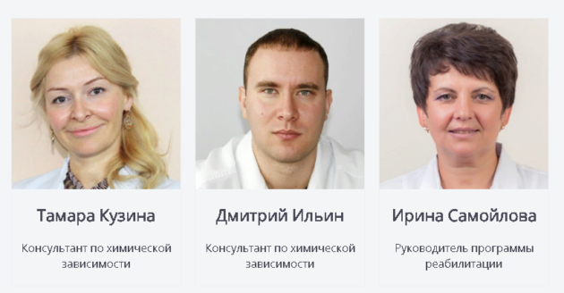 Специалисты центра Программа Осознание