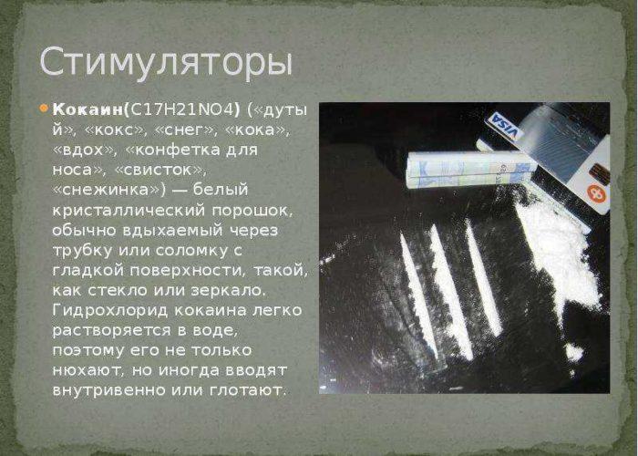 Стимуляторы кокаина