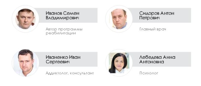 Врачи клиники «Москва без наркотиков»