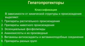 Гепатопротектор