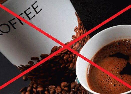 Ограничить употребление кофе