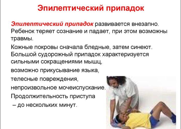Развитие эпилептических припадков